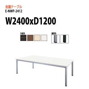 会議テーブル E−NWPシリーズ   サイズ:W2400×D1200×H720mm   ●天板/表面...