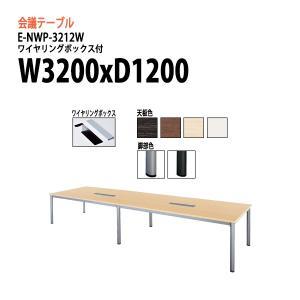 会議テーブル E−NWPシリーズ   サイズ:W3200×D1200×H720mm   ●天板/表面...
