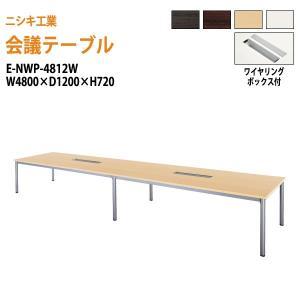 会議テーブル E−NWPシリーズ   サイズ:W4800×D1200×H720mm   ●天板/表面...