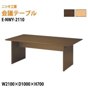 会議用テーブル E-NWYシリーズ  サイズ:W2100×D1000×H700mm   ●天板/表面...