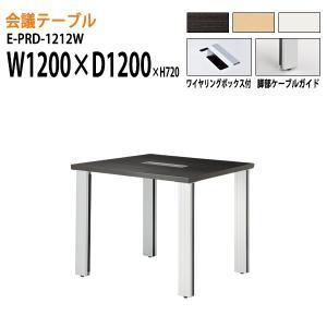 会議用テーブル E-PRDシリーズ   サイズ:W1200×D1200×H720mm   ●天板/表...