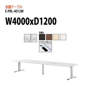 会議用テーブル E-PRLシリーズ   サイズ:W4000×D1200×H720mm   ●天板/表...