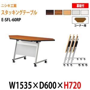 会議用テーブル E-SFLシリーズ   サイズ:W1535×D600×H720mm   ●天板/表面...