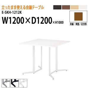 会議用テーブル E-SKHシリーズ   サイズ:W1200×D1200×H1000mm   ●天板/...