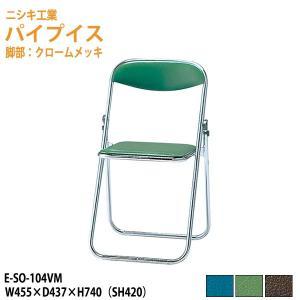 パイプイス E-SO-104VM W455×D437×H740mm パイプ椅子 折りたたみイス 折りたたみチェア オフィス家具 gadget-tack