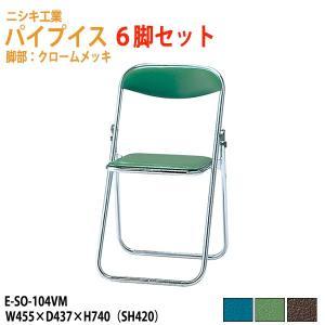 パイプイス 6脚セット E-SO-104VM-6 W455×D437×H740mm パイプ椅子 折りたたみイス 折りたたみチェア オフィス家具 gadget-tack