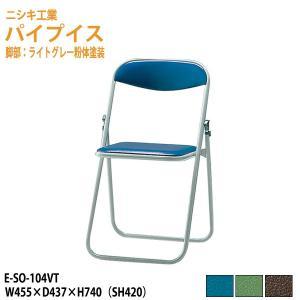 パイプイス E-SO-104VT W455×D437×H740mm パイプ椅子 折りたたみイス 折りたたみチェア オフィス家具 gadget-tack