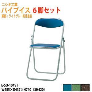 パイプイス 6脚セット E-SO-104VT-6 W455×D437×H740mm パイプ椅子 折りたたみイス 折りたたみチェア オフィス家具 gadget-tack