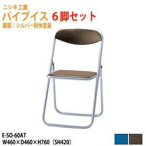 パイプイス 6脚セット E-SO-60AT-6 W460×D460×H760mm パイプ椅子 折りた...