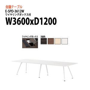 会議用テーブル E-SPDシリーズ   サイズ:W3600×D1200×H720mm   ●天板/表...