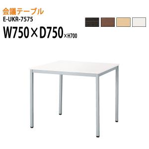 会議テーブル E−UKRシリーズ   サイズ:W750×D750×H700mm   ●天板/表面材:...