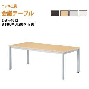 会議用テーブル E-WKシリーズ   サイズ:W1800×D1200×H720mm   ●天板/表面...