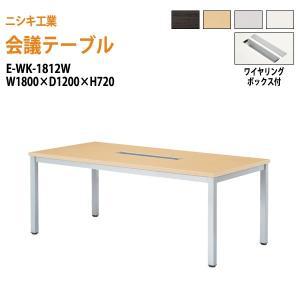会議用テーブル E-WK-1812W W1800xD1200xH720mm 配線ボックス付 会議テー...