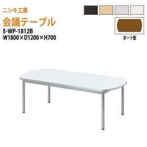 会議用テーブル E-WP-1812B W1800xD1200xH700mm ボート型 会議テーブル ...