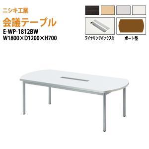 会議用テーブル E-WP-1812BW W1800xD1200xH700mm 配線ボックス付 ボート...