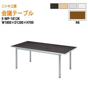 会議用テーブル E-WP-1812K W1800xD1200xH700mm 角型 会議テーブル おし...