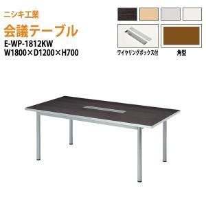 会議用テーブル E-WP-1812KW W1800xD1200xH700mm 配線ボックス付 角型 ...
