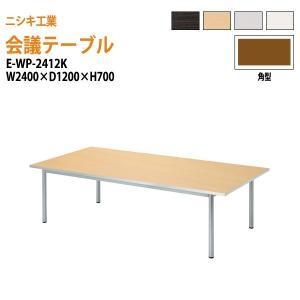 会議用テーブル E-WPシリーズ   サイズ:W2400×D1200×H700mm   ●天板/表面...