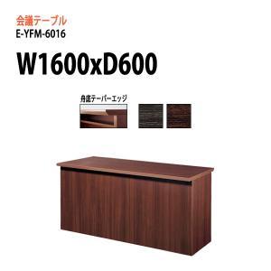 会議テーブル会議用テーブル ミーティングテーブル E-YFM-6016  サイズ:W1600×D60...