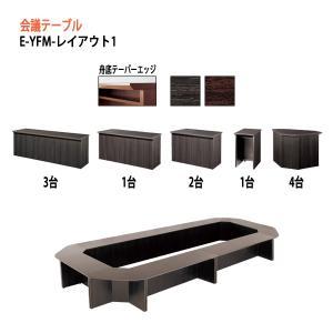 会議テーブル会議用テーブル ミーティングテーブル E-YFM-LAYOUT1  サイズ:W5600×...