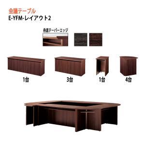 大型会議用テーブル E-YFMセットシリーズ レイアウト2 W3200×D2800×H700mm 会...