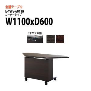 会議テーブル会議用テーブル ミーティングテーブル E-YWS-6011R  サイズ:W1100×D6...