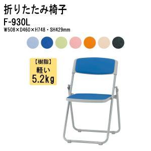 パイプイス F-930L W508xD460xH748mm パイプ椅子 折りたたみイス 折りたたみ椅子 ミーティングチェア TOKIO 藤沢工業|gadget-tack