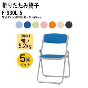 パイプイス 5脚セット F-930L W508xD460xH748mm パイプ椅子 折りたたみイス 折りたたみ椅子 ミーティングチェア TOKIO 藤沢工業|gadget-tack