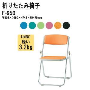 パイプイス F-950 W508xD460xH748mm パイプ椅子 折りたたみイス 折りたたみ椅子 ミーティングチェア TOKIO 藤沢工業|gadget-tack