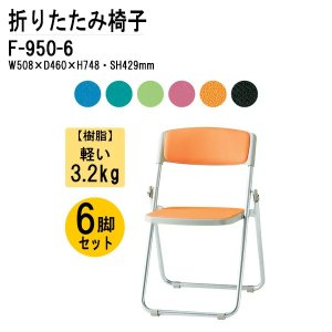 パイプイス 6脚セット F-950 W508xD460xH748mm パイプ椅子 折りたたみイス 折りたたみ椅子 ミーティングチェア TOKIO 藤沢工業|gadget-tack