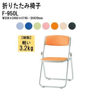 パイプイス F-950L W508xD460xH748mm パイプ椅子 折りたたみイス 折りたたみ椅子 ミーティングチェア TOKIO 藤沢工業|gadget-tack