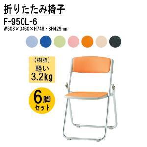 パイプイス 6脚セット F-950L W508xD460xH748mm パイプ椅子 折りたたみイス 折りたたみ椅子 ミーティングチェア TOKIO 藤沢工業|gadget-tack