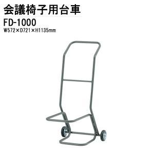 会議椅子 TOKIO専用台車 FD-1000 W572xD721xH1135mm 送料無料(北海道 沖縄 離島を除く) チェア台車 オフィス 会議椅子 ミーティング gadget-tack
