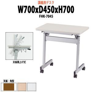研修・講義・塾用テーブル FHK-7045 W700xD45...