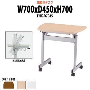 研修・講義・塾用テーブル FHK-D7045 W700xD4...