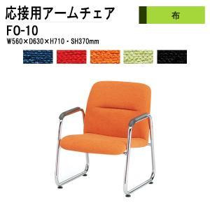 応接椅子 FO-10 アームチェア 布  事務所 打ち合わせ 会議 gadget-tack