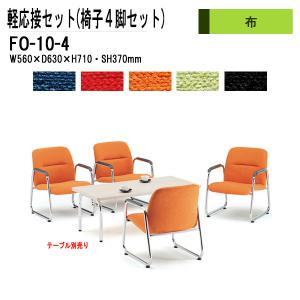 軽応接セット 4点セット 布張り FO-10-4  事務所 打ち合わせ 会議 来客用椅子 gadget-tack