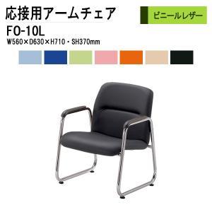 応接椅子 FO-10L アームチェア ビニールレザー  事務所 打ち合わせ 会議 gadget-tack