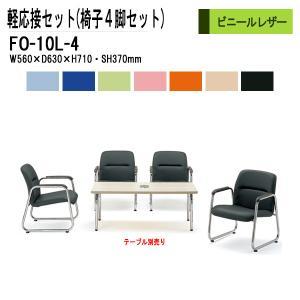 軽応接セット 4点セット ビニールレザー FO-10L-4 事務所 打ち合わせ 会議 来客用椅子 gadget-tack