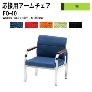 応接椅子 FO-40 アームチェア 布  事務所 打ち合わせ 会議 gadget-tack