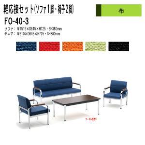 軽応接セット 3点セット 布張り FO-40-3 事務所 打ち合わせ 会議 来客用椅子 gadget-tack