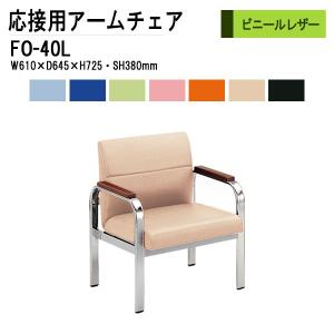 応接椅子 FO-40L アームチェア ビニールレザー  事務所 打ち合わせ 会議 gadget-tack