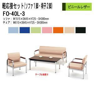 軽応接セット 3点セット ビニールレザー FO-40L-3 事務所 打ち合わせ 会議 来客用椅子 gadget-tack
