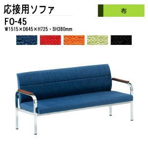 応接椅子 FO-45 ソファ 布  事務所 打ち合わせ 会議 gadget-tack