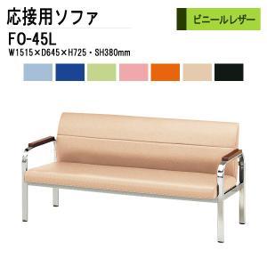 応接椅子 FO-45L ソファ ビニールレザー  事務所 打ち合わせ 会議 gadget-tack