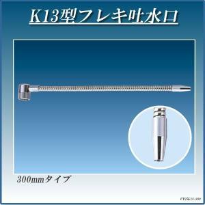 浄水器 浄水器パーツ フレキ吐水口 配管パーツ K13型フレキ吐水口 FT95K13-300|gadget-tack