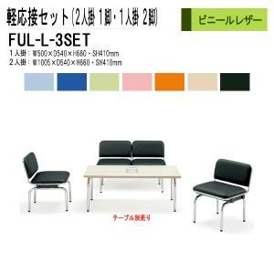 軽応接セット 3点セット ビニールレザー FUL-L-3 事務所 打ち合わせ 会議 来客用椅子 gadget-tack