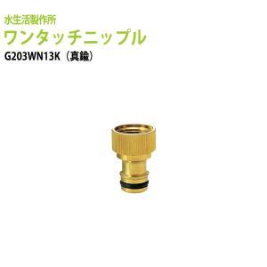 ガーデニング水栓用散水ホースをワンタッチでカチッと脱着 ワンタッチニップル(内ネジ・真鍮)G203WN13K  送料無料(北海道・沖縄・離島を除く)|gadget-tack