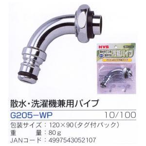 散水・洗濯機兼用パイプ G205-WP 送料¥525 gadget-tack