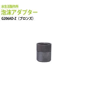 ガーデニング用蛇口 グッズ 泡沫アダプター(ブロンズ) G206AD-Z gadget-tack